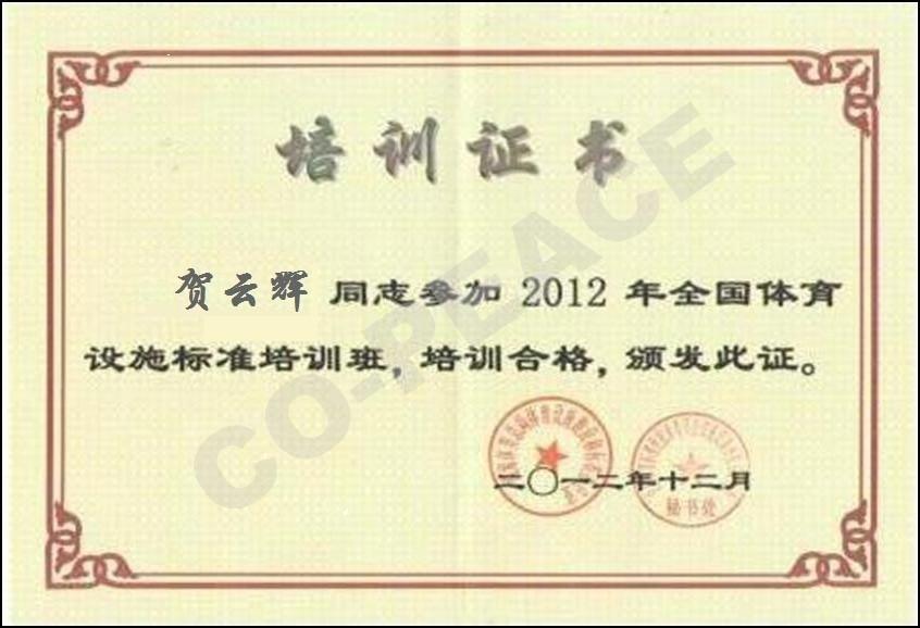 体育总局及标委会培训证书