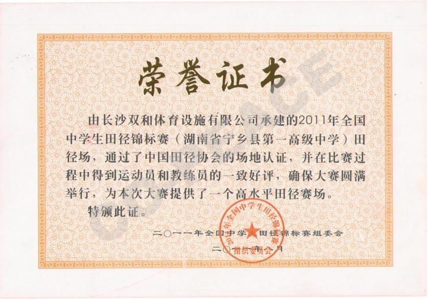 2011年全国中田赛组委会荣誉证书