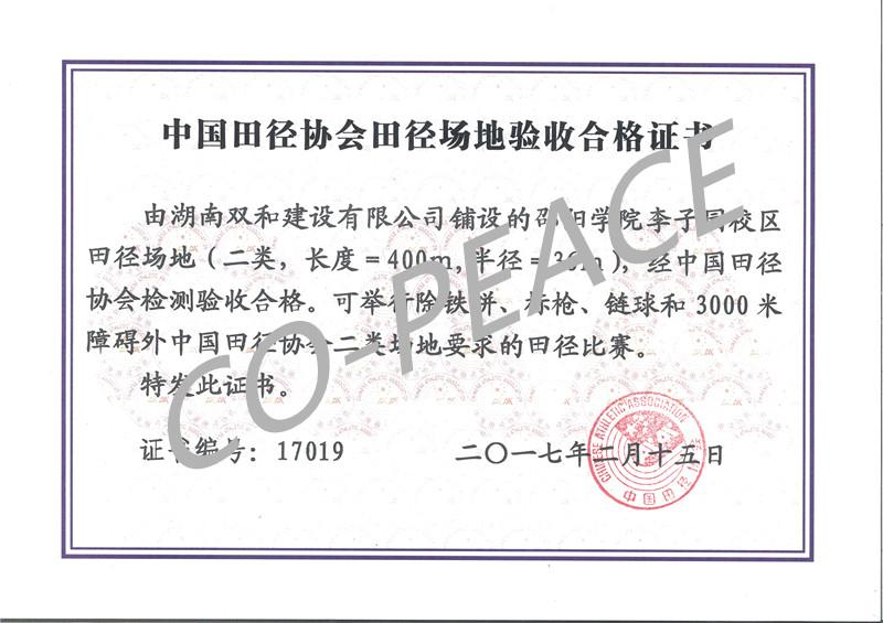 邵阳学院李子园校区田径场项目中国田协验收证书