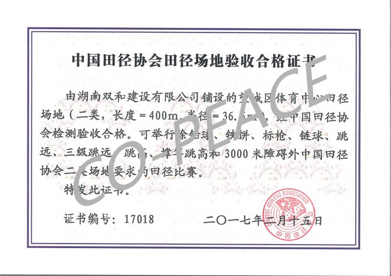 望城区体育中心田径场项目中国田协验收证书