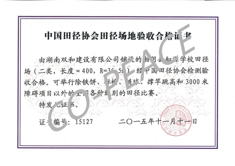 湘阴县知源学校田径场项目中国田协验收证书