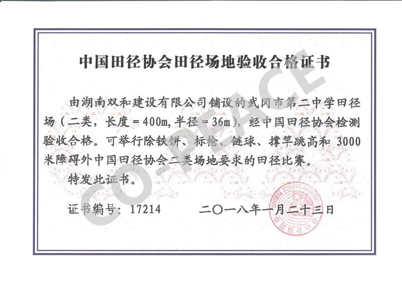 武冈市第二中学田径场项目中国田协验收证书