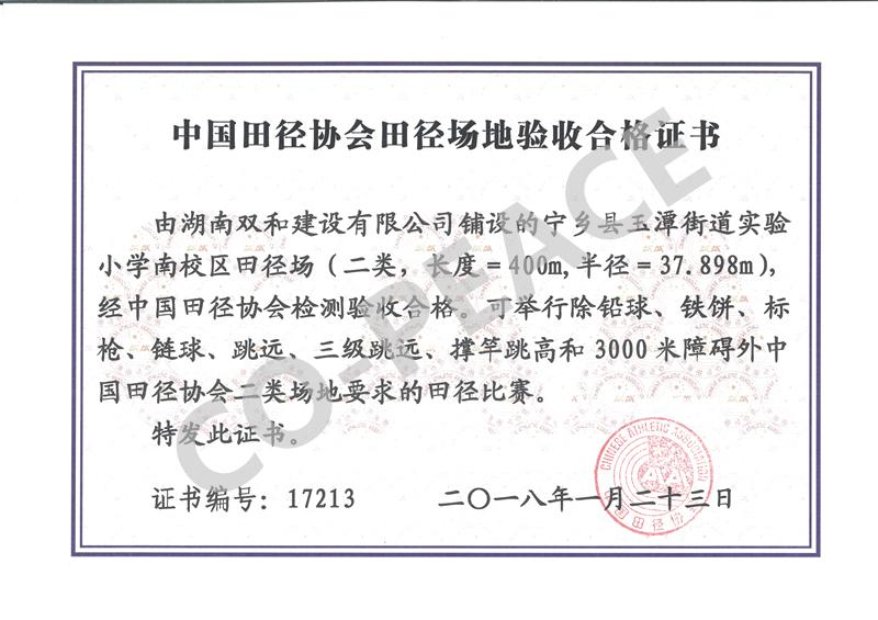 宁乡县玉潭街道实验小学南校区田径场项目中国田协验收证书