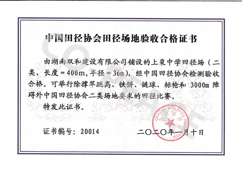 江西省上栗中学田径场项目中国田径协会验收证书