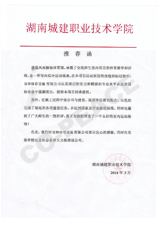 湖南城建职业技术学院推荐函