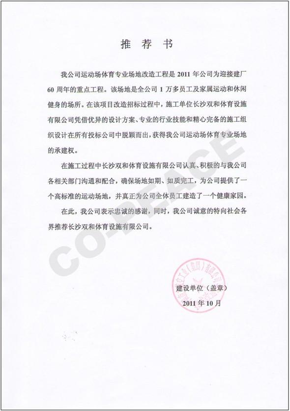 湖南南方航空科技有限公司推荐函
