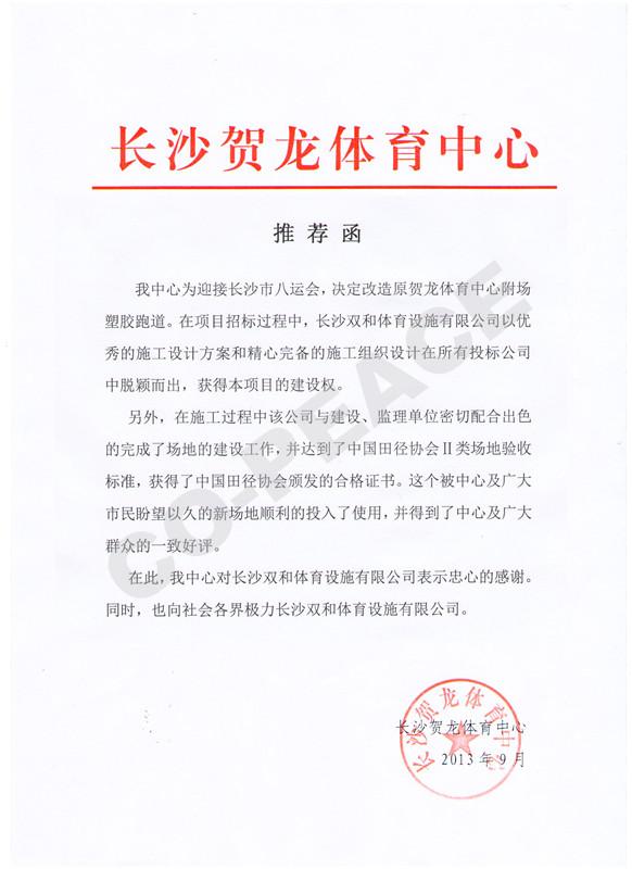 长沙贺龙体育中心推荐函