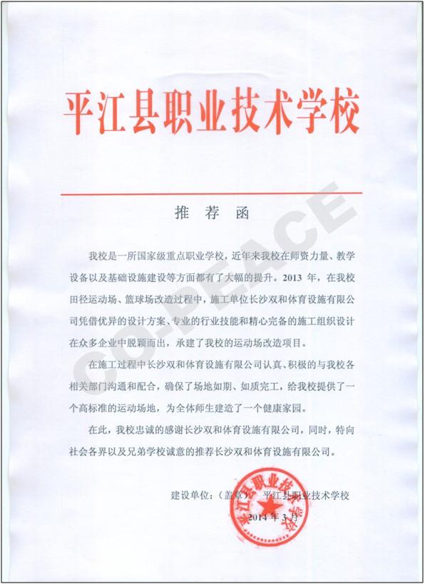 平江县职业技术学校推荐函