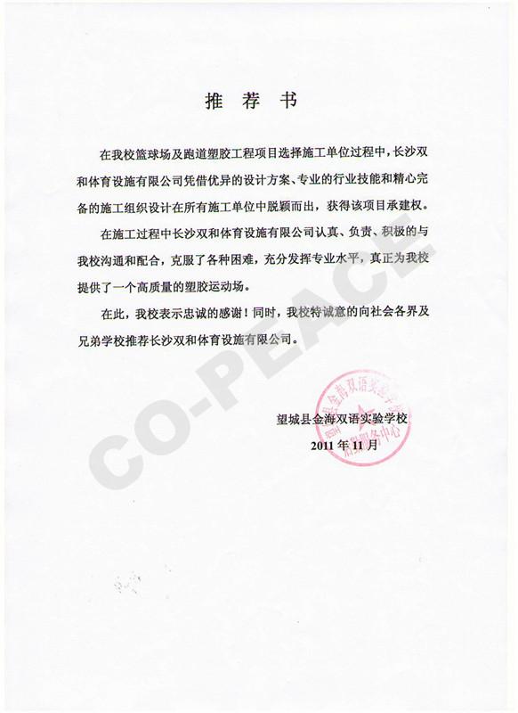 望城县金海双语实验学校推荐函