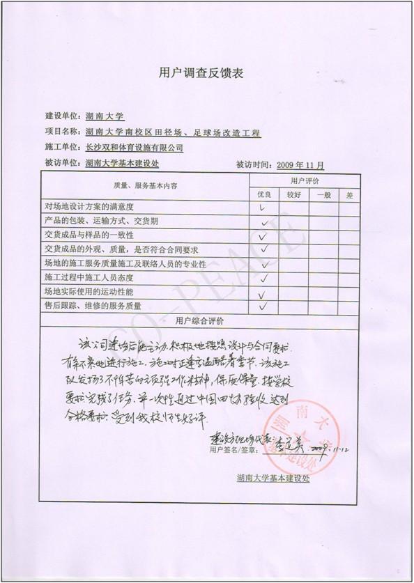 湖南大学用户调查反馈表